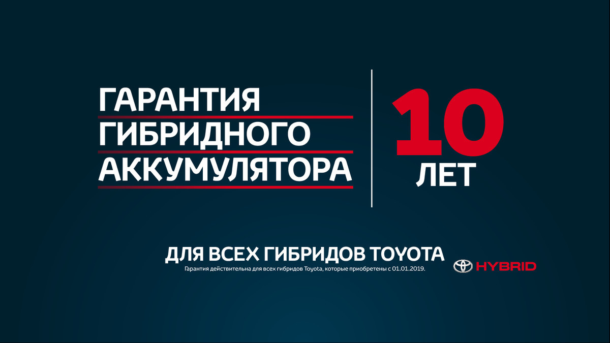 Toyota 10 лет гарантии на аккумулятор гибридной системы