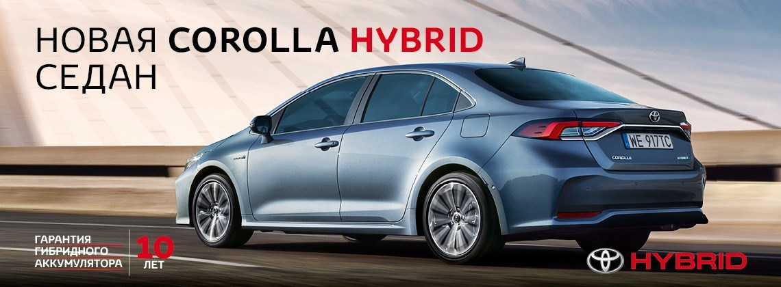 Предложение на новый седан Corolla Hybrid
