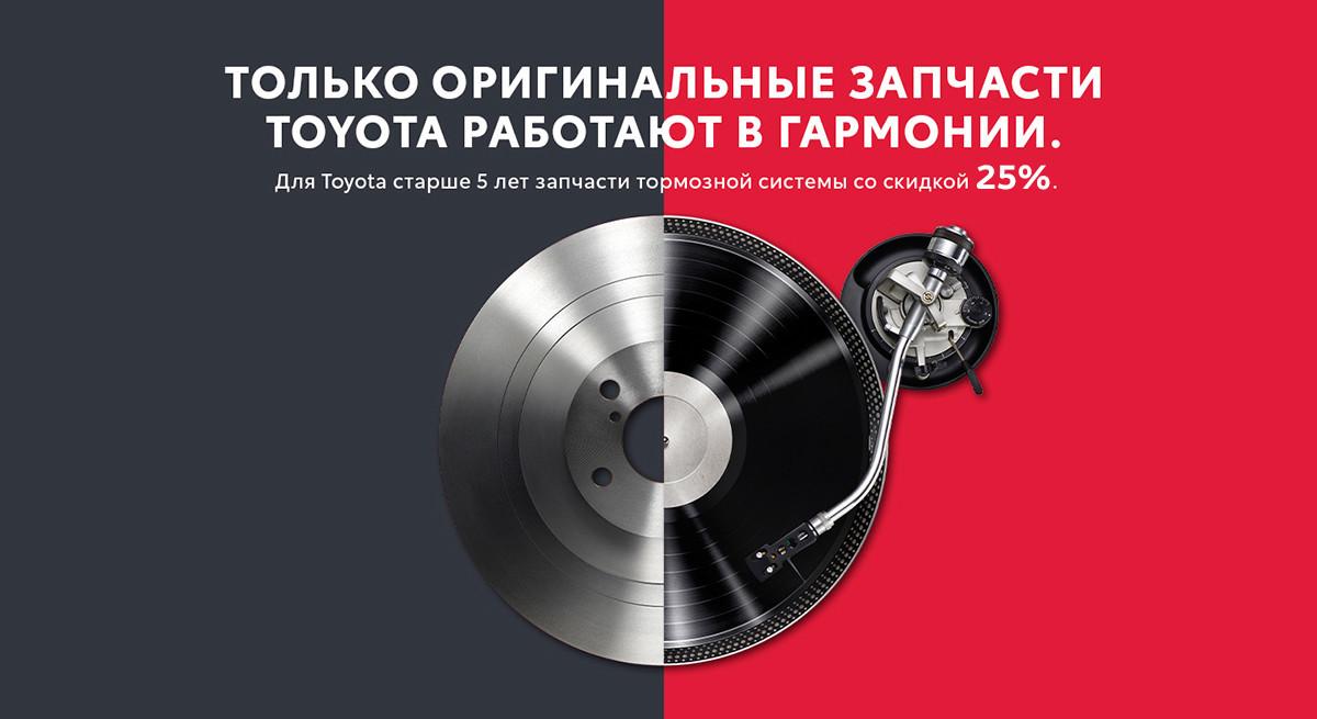 Кампания тормозных колодок и дисков для Тойоты старше 5 лет