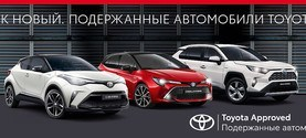 Подержанные автомобили Toyota Approved