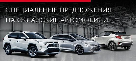 Специальные предложения на складские автомобили
