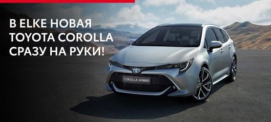 В Elke не нужно ждать, потому что новую Toyota Corolla можно получить сразу!